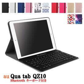 タブレットキーボード au Qua tab QZ10 KYT33 専用 レザーケース付きキーボードケース Bluetooth キーボード ワイヤレスキーボード タブレットキーボード