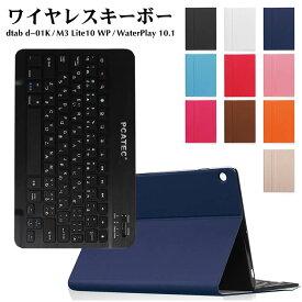 ワイヤレスキーボード NTTドコモ dtab d-01K /Huawei MediaPad M3 Lite10 wp / Honor WaterPlay 10.1 専用 レザーケース付きキーボードケース タブレットキーボード ワイヤレスキーボード Bluetooth キーボード タブレットキーボード