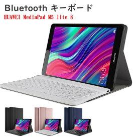 ワイヤレスキーボード HUAWEI MediaPad M5 lite 8 ワイヤレスキーボード 超薄ケース付き キーボードケース タブレットキーボード Bluetooth キーボード US配列 かな入力 JDN2-L09/JDN2-W09対応