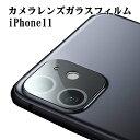 iphone11 レンズフィルム iPhone 11レンズ保護フィルム iPhone11全面ガラスフィルム レンズ 自動吸着 保護フィルム カ…