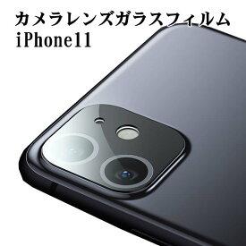 iphone11 レンズフィルム iPhone 11レンズ保護フィルム iPhone11全面ガラスフィルム レンズ 自動吸着 保護フィルム カメラ液晶保護カバー 硬度9H 超薄 99%高透過率 耐衝撃 飛散防止