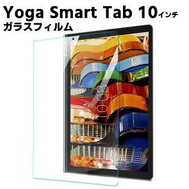 Yoga Smart Tab 10インチ ガラスフィルム レノボ 液晶保護フィルム タブレットガラスフィルム 耐指紋 撥油性 表面硬度 9H 0.3mm 液晶ガラスフィルム 2.5D ラウンドエッジ加工