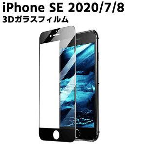 iPhoneSE2 フィルム SE2フィルム 3Dフィルム SE第2世代 全面保護 SE2020 iPhoneフィルム 液晶保護 スマホフィルム 耐指紋 撥油性 表面硬度 9H スマートフォン保護フィルム