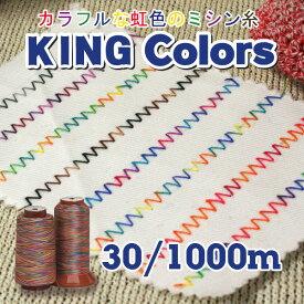 キングカラーズスパン30番1000m巻◆段染めミシン糸 フジックス レインボー 虹色 ミシン糸 手芸