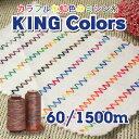 段染めミシン糸◆キングカラーズスパン60番1500m巻◆フジックス/手芸/あす楽/レインボー/虹色/1本で七色の縫い糸