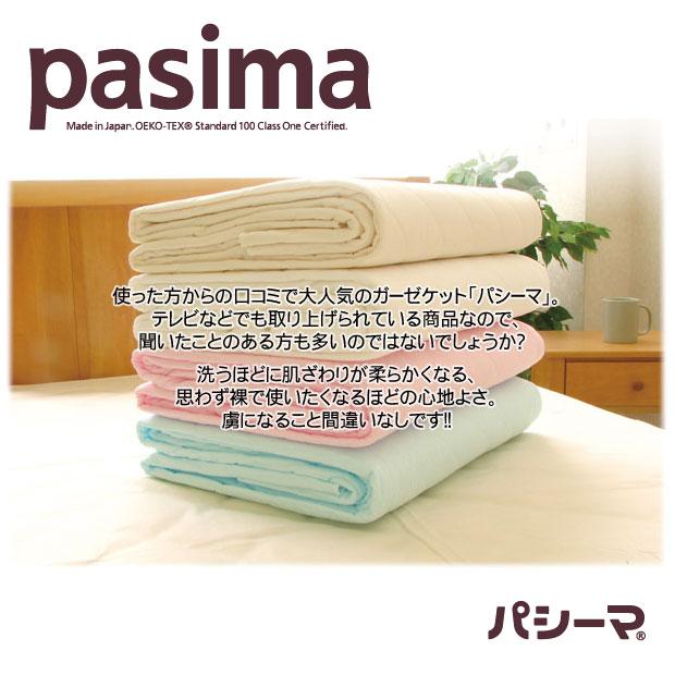 パシーマ 肌掛けキルトケット シングル 145×240 医療に使用される脱脂綿とガーゼを使用 竜宮 龍宮