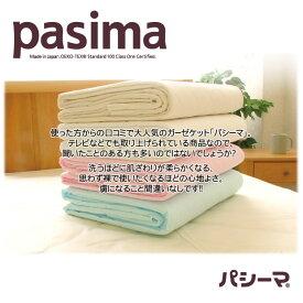 パシーマ ダブル 医療に使用される脱脂綿とガーゼを使用 肌掛けキルトケット(ダブル/メーカー表記はワイド)