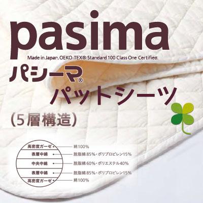 【パシーマハンカチ2枚付き】サニセーフ シングル パットシーツ 敷きシーツ 110×210cm【送料無料】きなり