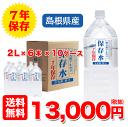 Hozonsui_2_6_10