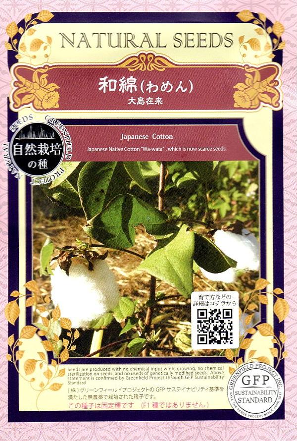 【有機種子】和綿(わめん)大島在来グリーンフィールドプロジェクトのタネ