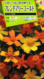 【種子】フレンチマリーゴールドディスコ混合タキイ種苗のタネ