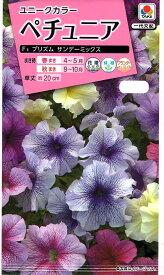 【種子】ペチュニアF1プリズム サンデーミックスタキイ種苗のタネ