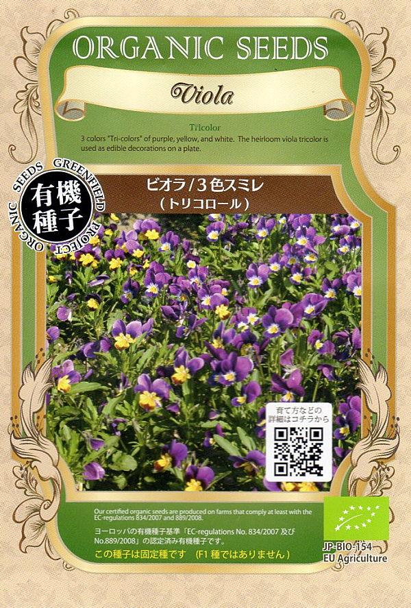 【有機種子】ビオラ/3色スミレ(トリコロール)グリーンフィールドプロジェクトのタネ