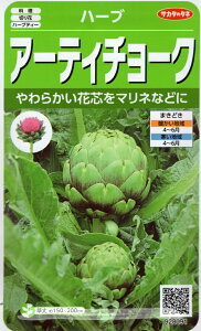 【種子】アーティチョークサカタのタネ