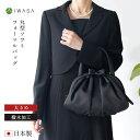 フォーマルバッグ 黒 大きめ 軽い 軽量 レディース ブラックフォーマル 岩佐 日本製 布製 葬儀 葬式 撥水加工 ファス…