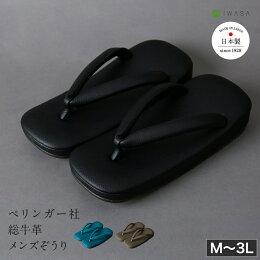 ぺリンガー社総牛革メンズぞうり32027