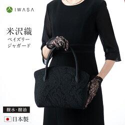 米沢織ペイズリージャガードフォーマルバッグ(IW60104)