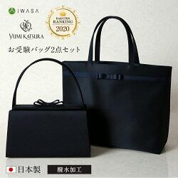 【お受験対応】【YUMIKATSURA】お受験バッグ2点セット(iw60299-300)