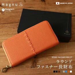 Magnu(マヌー)ラウンドファスナー長財布kg-923