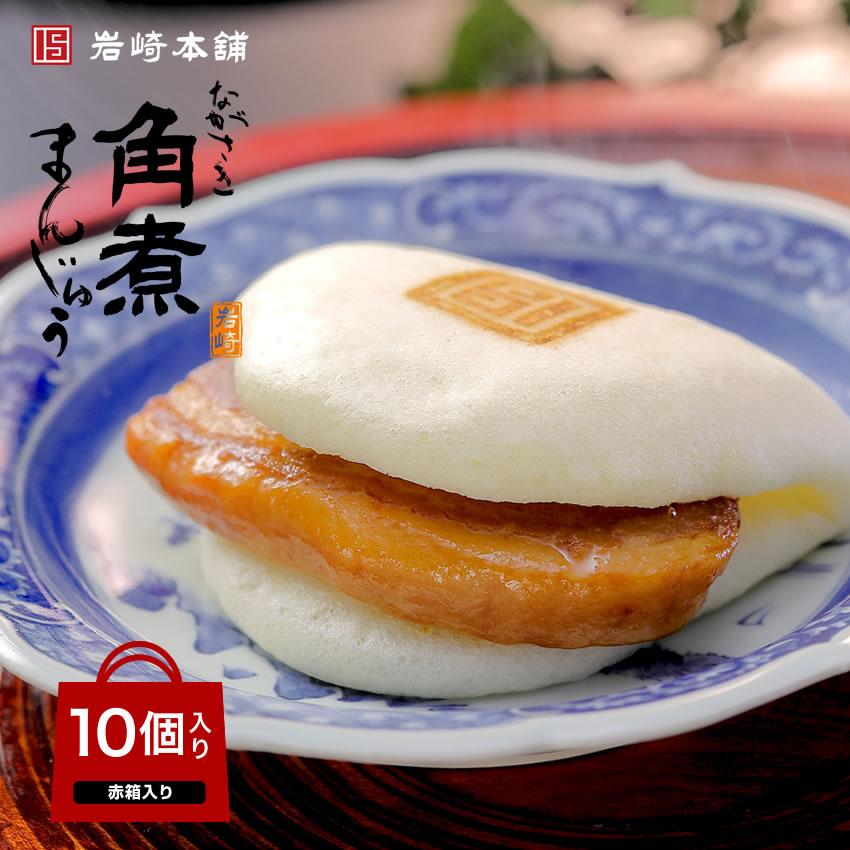 【岩崎本舗】の長崎角煮まんじゅう10個入(赤箱入り)