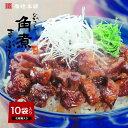 【岩崎本舗】の長崎角煮まぶし10袋入(化粧箱入り)