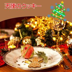 クッキー 型 カッター 型抜き セット かわいい 天使 パーティー ハンドメイド 贈り物 プレゼント インスタ ハロウィン クリスマス