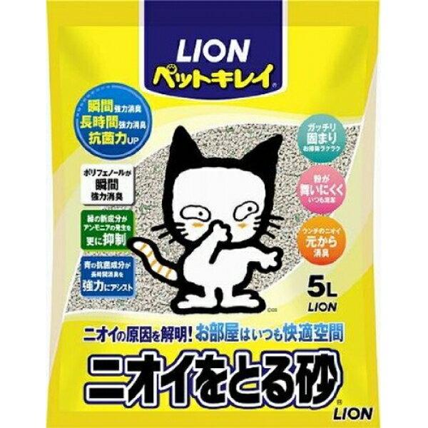 ライオン(LION)【2CS】ペットキレイ(きれい)ニオイをとる砂5L×8袋 ライオン商事 猫砂 ライオン ペットキレイニオイをとる砂 / ニオイをとる砂 / 猫砂 ねこ砂 ネコ砂 鉱物 ペット用品
