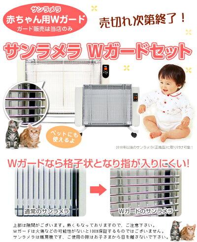 サンラメラ(赤ちゃん用にWガードつくりました!)ガードセット610SW型(ホワイト・白)遠赤・セラミックヒーターでポカポカ♪[品番:guardset_1201_raku]
