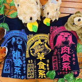伊豆シャボテン本舗おもしろ Tシャツ 半袖 〇〇系(カピバラ チンパンジー カワウソ)