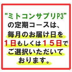 ミトコンサプリP3_03