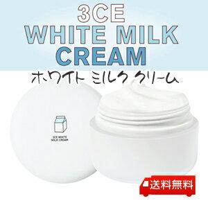 【STYLENANDA】3CE ホワイト ミルク クリーム 50mL【韓国コスメ】【スタイルナンダ】【あす楽】