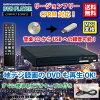 MP3變換錄音在USB從支持無DVD播放器再生專用的地帶非常便宜的CPRM的數位電視錄影的DVD能放的DVD播放器DVD-2171音樂CD能夠的節電式樣手提式幸運封條對象優惠券對象