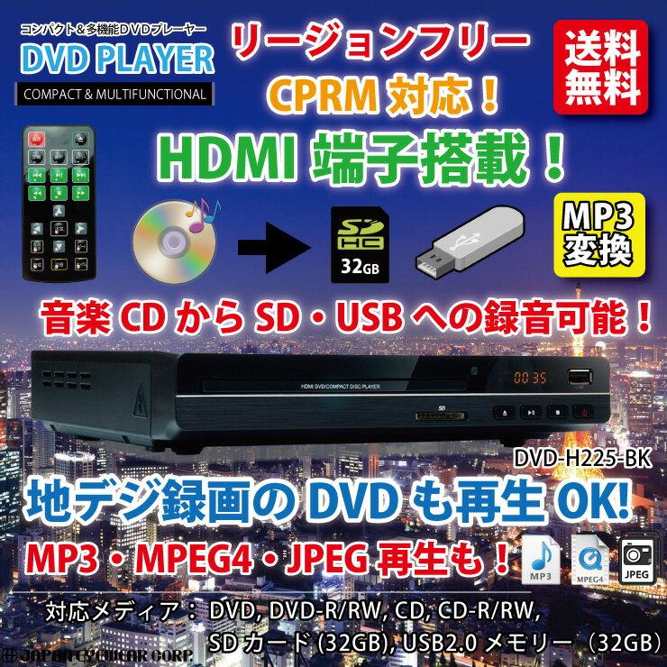【あす楽】 DVDプレーヤー HDMI端子搭載 リージョンフリー 再生専用 激安 CPRM対応 地デジ録画のDVDが再生できるDVDプレーヤー DVD-h225-bk 音楽CDからSD・USBにMP3変換録音もできる ポータブル 【送料無料】 楽天 ラッキーシール対応 クーポン対象