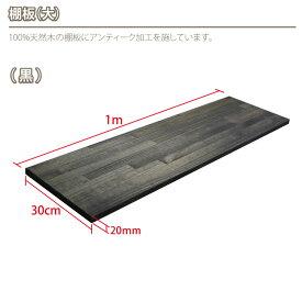 【あす楽】 棚板 アンティーク 木材 ウォールシェルフ 棚板 【20mm厚 職人手作り完全日本製 自然塗料使用】 黒 ブラック 棚板(大) 1000m x 300mm x 20mm