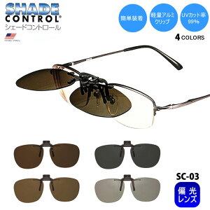 クリップオン サングラス 偏光 眼鏡 簡単装着 レンズ 【シェードコントロール SC-03】 ゴルフ アウトドア スポーツ クーポン対象