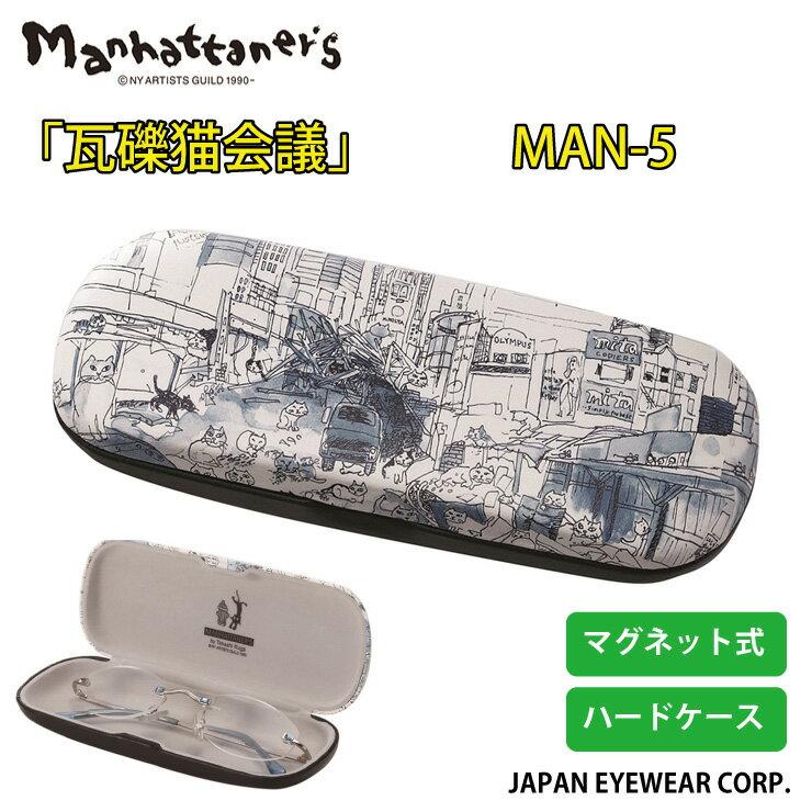 メガネケース Manhattaner's (マンハッタナーズ) ブランド 瓦礫猫会議 MAN-5 軽量 マグネット式 眼鏡 ハードケース