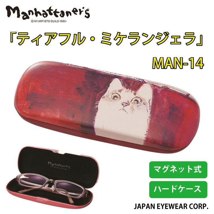 メガネケース Manhattaner's (マンハッタナーズ) ブランド ティアフル・ミケランジェラ MAN-14 軽量 マグネット式 眼鏡 ハードケース