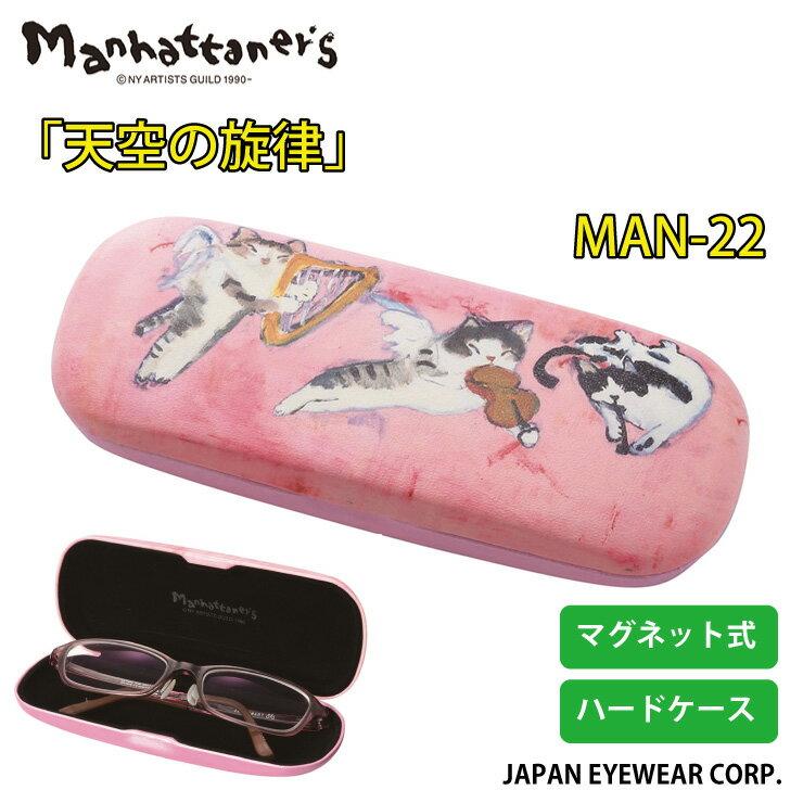 メガネケース Manhattaner's (マンハッタナーズ) ブランド 天空の旋律 MAN-22 軽量 マグネット式 眼鏡 ハードケース