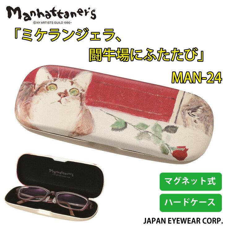 メガネケース Manhattaner's (マンハッタナーズ) ブランド ミケランジェラ、闘牛場にふたたび MAN-24 軽量 マグネット式 眼鏡 ハードケース