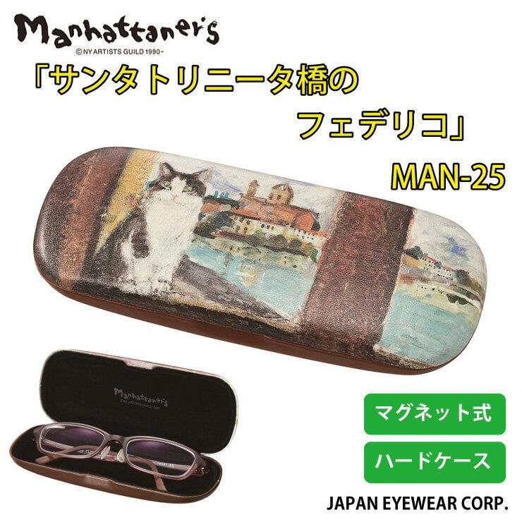 メガネケース Manhattaner's (マンハッタナーズ) ブランド サンタトリニータ橋のフェデリコ MAN-25 軽量 マグネット式 眼鏡 ハードケース