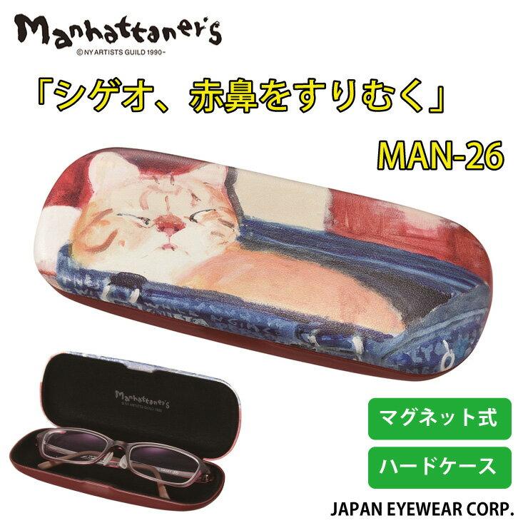 メガネケース Manhattaner's (マンハッタナーズ) ブランド シゲオ、赤鼻をすりむく MAN-26 軽量 マグネット式 眼鏡 ハードケース