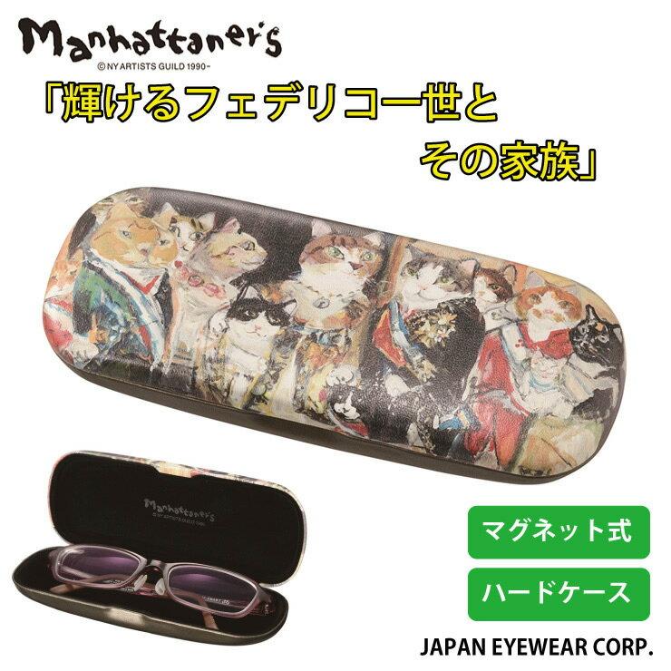 メガネケース Manhattaner's (マンハッタナーズ) ブランド 輝けるフェデリコ一世とその家族 MAN-27 軽量 マグネット式 眼鏡 ハードケース