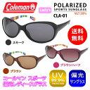 Coleman コールマン レディース サングラス UV 紫外線 カット 偏光 スポーツ CLA01 おしゃれ かわいい ブランド UV400 CLA01-1 ...
