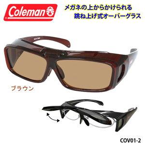 【あす楽対応】 Coleman コールマン 跳ね上げ式 オーバーサングラス 偏光 【COV01-2 ブラウン】 ゴーグル 紫外線 黄砂 pm2.5 対策 ゴルフ ジョギング メガネ オーバーグラス 【送料無料】 クーポン