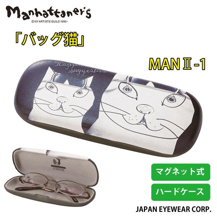 メガネケース Manhattaner's (マンハッタナーズ) ブランド バッグ猫 MAN II -1 軽量 マグネット式 眼鏡ケース ハードケース 【送料無料】