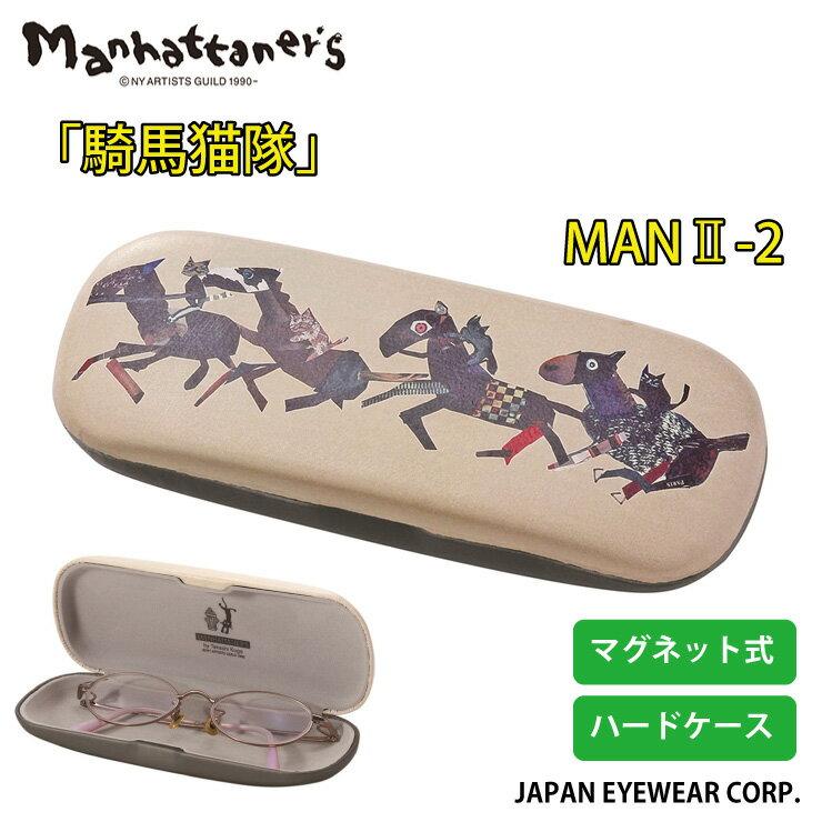 メガネケース Manhattaner's (マンハッタナーズ) ブランド 騎馬猫隊 MAN II -2 軽量 マグネット式 眼鏡ケース ハードケース 【送料無料】