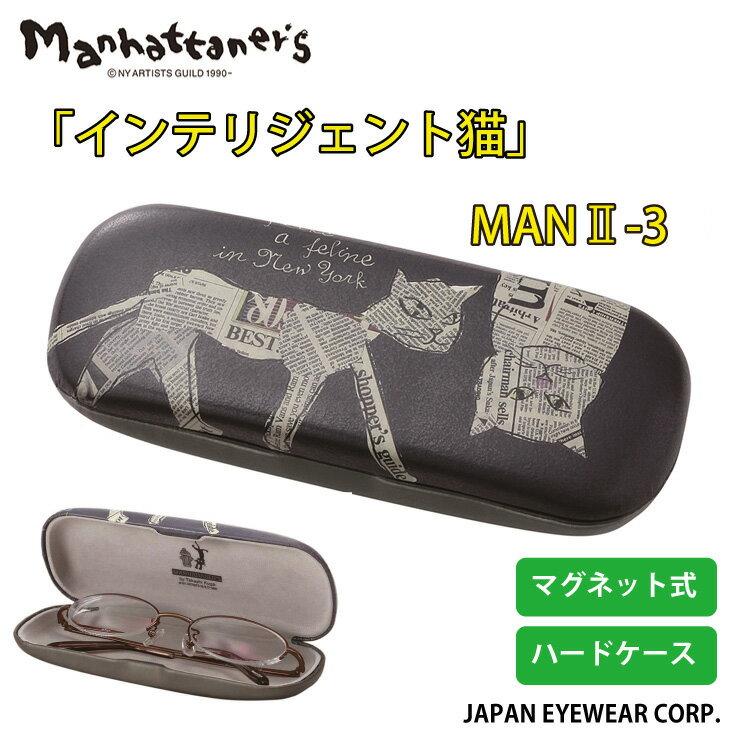 メガネケース Manhattaner's (マンハッタナーズ) ブランド インテリジェント猫 MAN II -3 軽量 マグネット式 眼鏡ケース ハードケース 【送料無料】