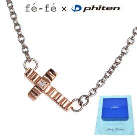 fe-fe phiten ファイテン チタン ネックレス フェフェ レディース 女性 彼女 ペンダント ファッション性の高い 横型 クロス 十字架 ダイヤモンド ネックレス FP-26 正規品 送料無料