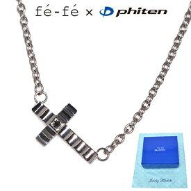 fe-fe phiten フェフェ チタン ネックレス メンズ 男性 ペンダント ファッション性の高い 横型 クロス 十字架 ブラックダイヤモンド FP-25 正規品 Mens スポーツ 送料無料