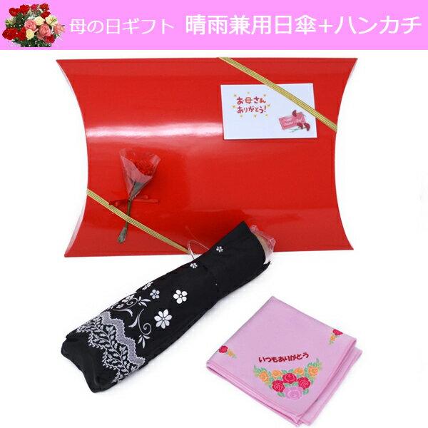 母の日 ギフト プレゼント 上品な小花 日傘 とハンカチ セット( いつもありがとう 刻印)